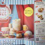 神戸・三宮のそごうで「バウムクーヘン博覧会」が3月3日〜8日まで開催されるよ【※イベント告知】
