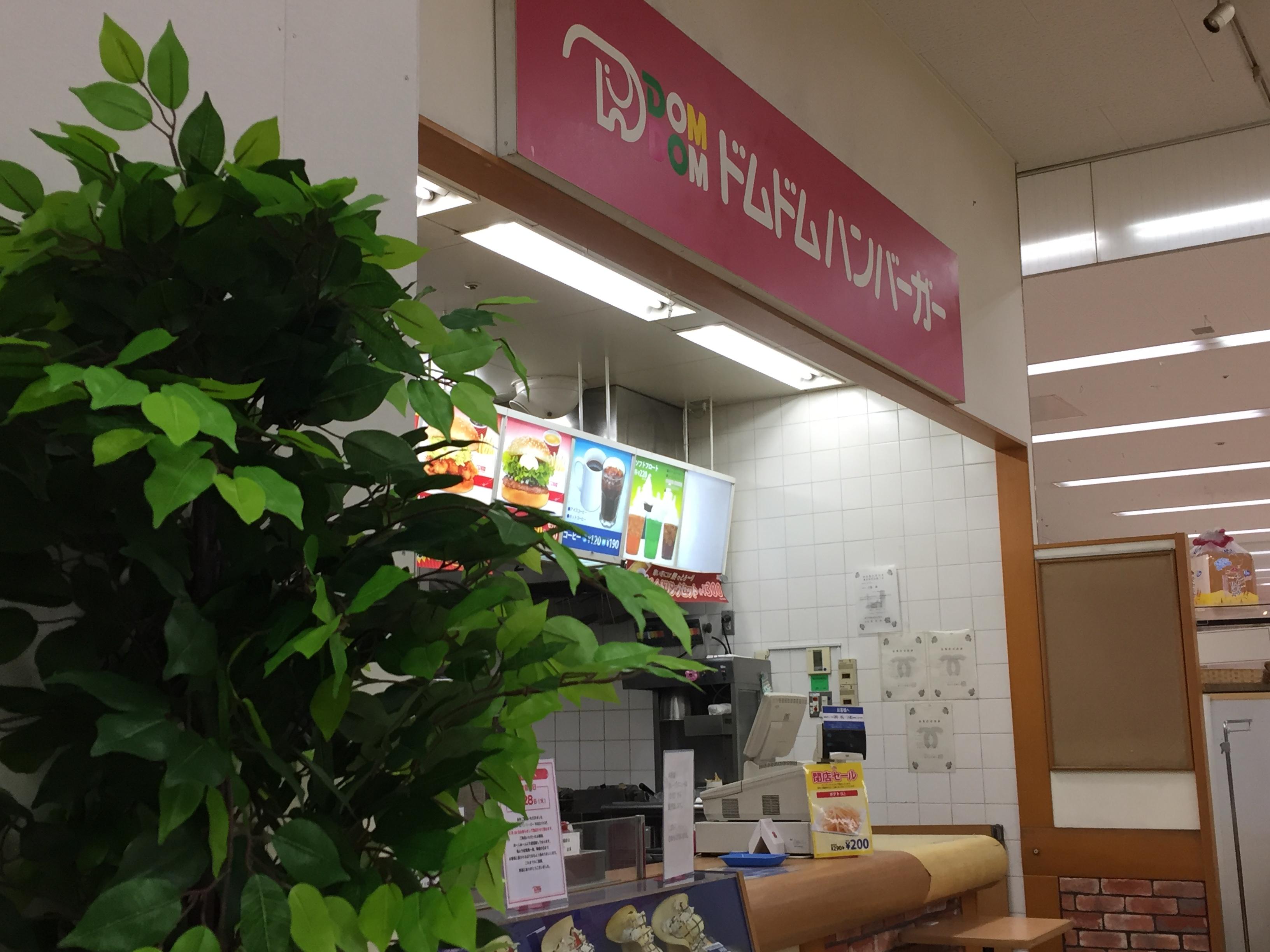 ダイエー甲南店のドムドムハンバーガーが2/28(火)で閉店だよ【※閉店のお知らせ】