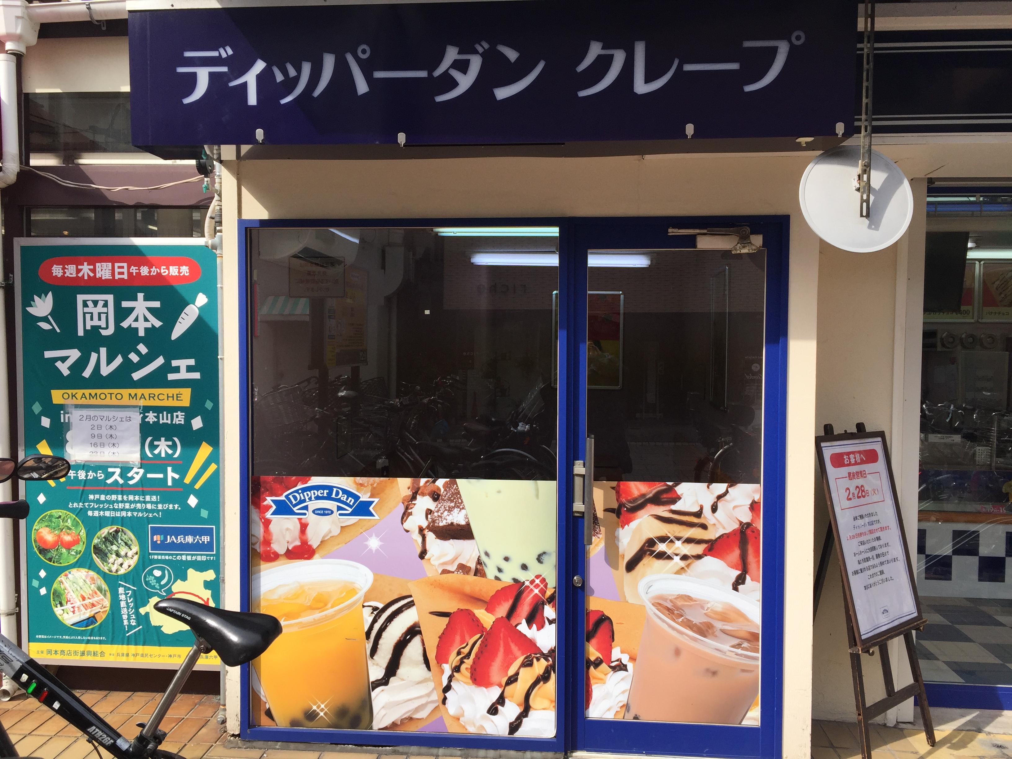神戸・岡本の「ディッパーダンクレープ」が2/28(火)で閉店だよ【※閉店のお知らせ】