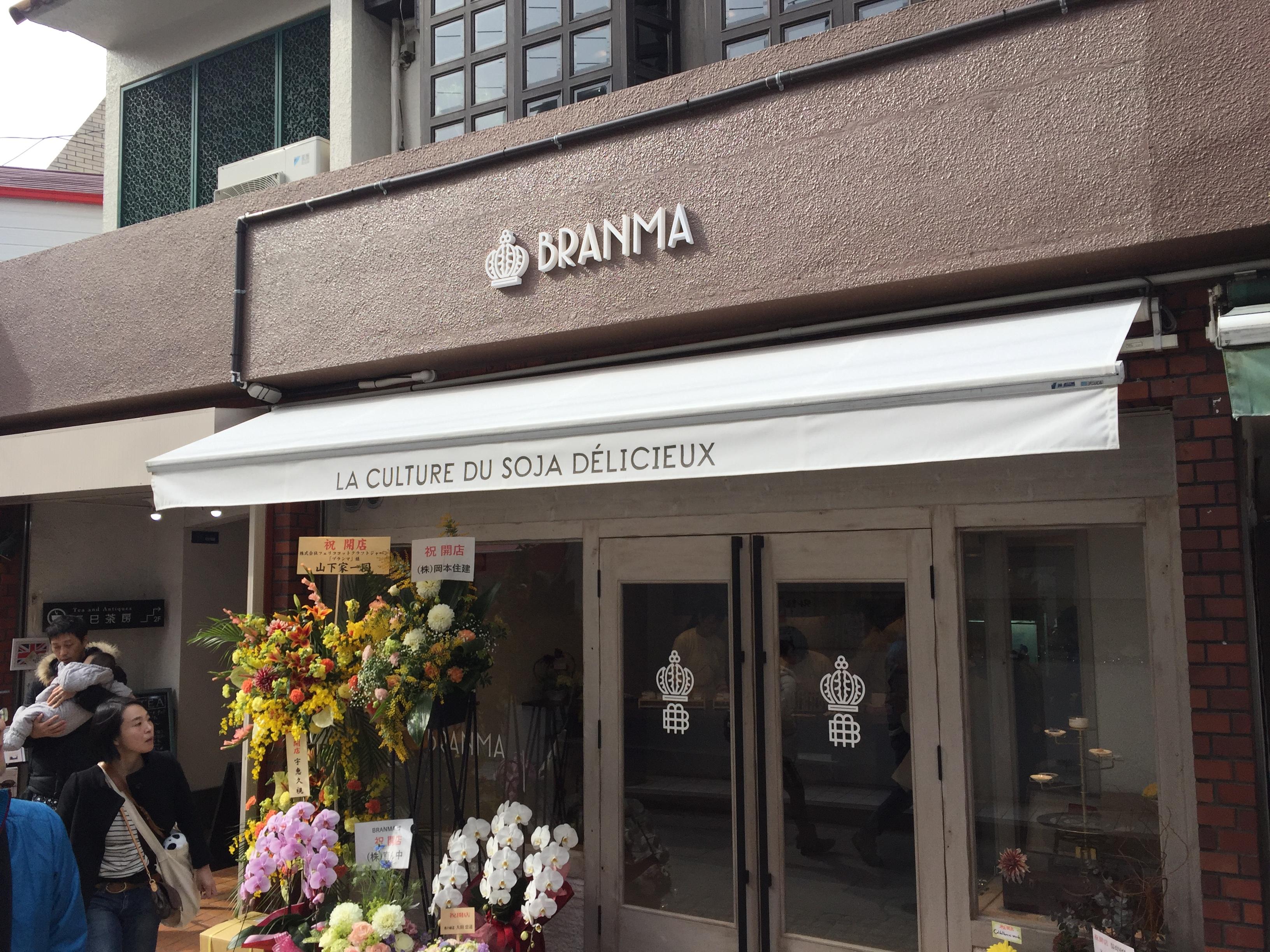 神戸・岡本にブランマ(BRANMA)っていう発酵豆乳スイーツのお店がオープンしたよ【※写真&情報更新あり】