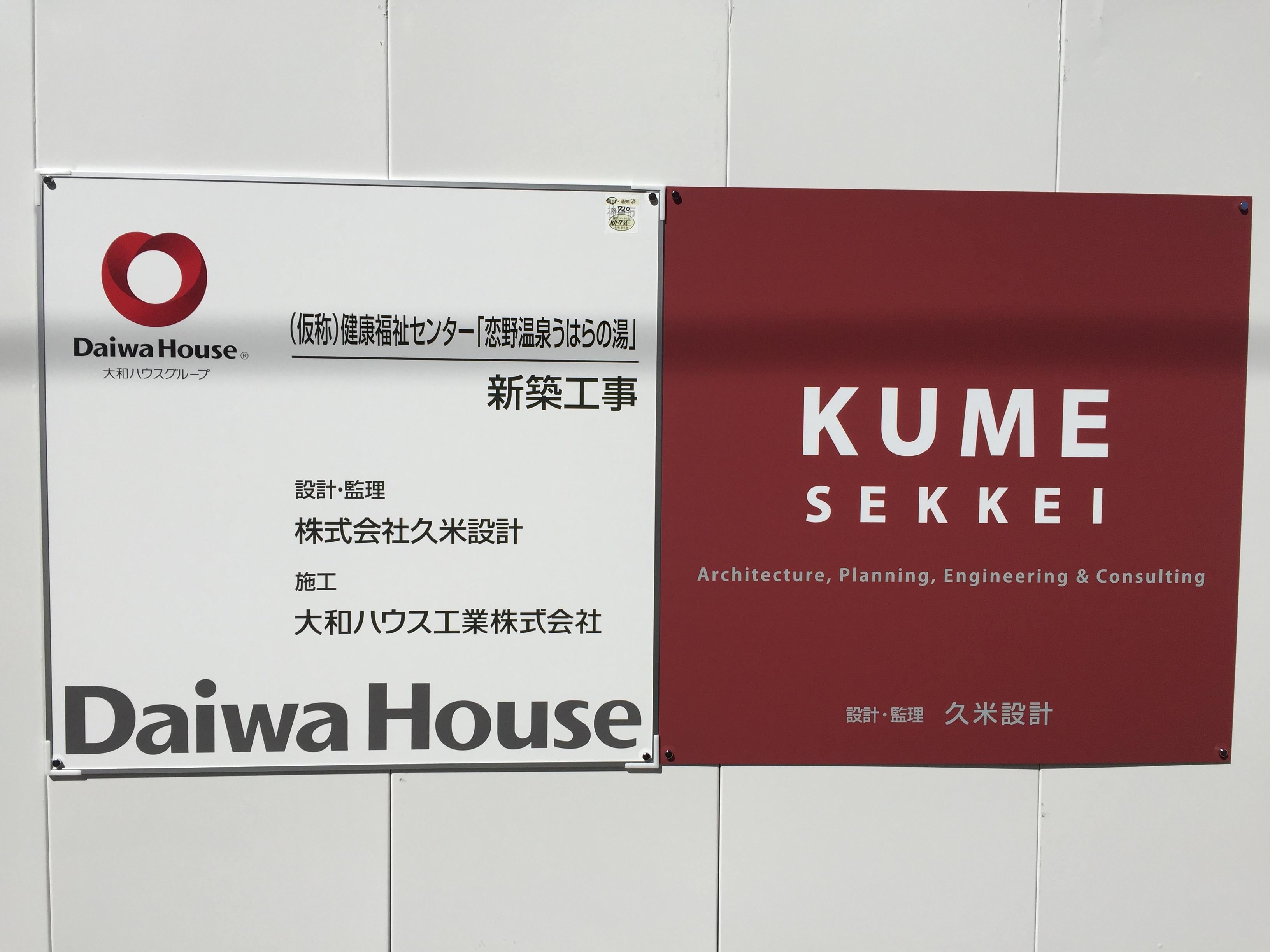 神戸・JR住吉南に「恋野温泉 うはらの湯」が平成30年にオープン予定だよ【※写真追加あり!】