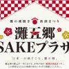 「灘五郷・SAKEプラザ」イベントが2/16・2/17に御影クラッセであるよ【※平日のイベン