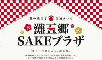 「灘五郷・SAKEプラザ」イベントが2/16・2/17に御影クラッセであるよ【※平日のイベント告知&レポ更新あり!】