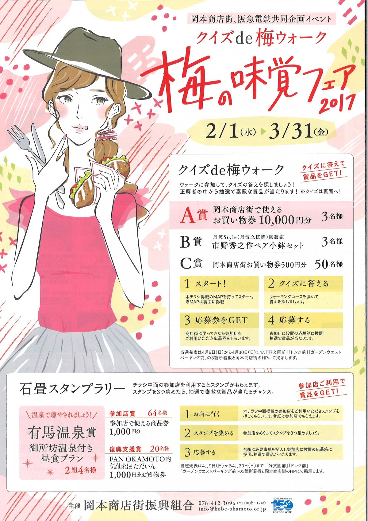 神戸・岡本商店街で「クイズde梅ウオーク&梅の味覚フェア2017」2月1日(水)から3月31日(金)まで開催中【※告知】