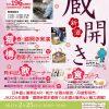 西宮の日本盛で2017年2月25日(土)新酒蔵開きが開催されるよ【※イベント告知】