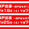 神戸市広報サイトも大歓迎!「ブラタモリ(NHK放送)」2月18日・25日の神戸特集が大き