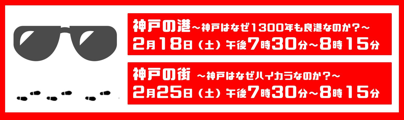 神戸市広報サイトも大歓迎!「ブラタモリ(NHK放送)」2月18日・25日の神戸特集が大きく紹介されてるよ! #神戸市 #ブラタモリ