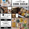 神戸・御影のかぼちゃ専門店で「COOK ZUCCA!」謎解きイベント開催中!【※体験イベント告知】