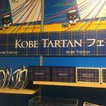 神戸ロフトで「神戸タータン(KOBE TARTAN)フェア」3/3から開催中!#神戸開港150年