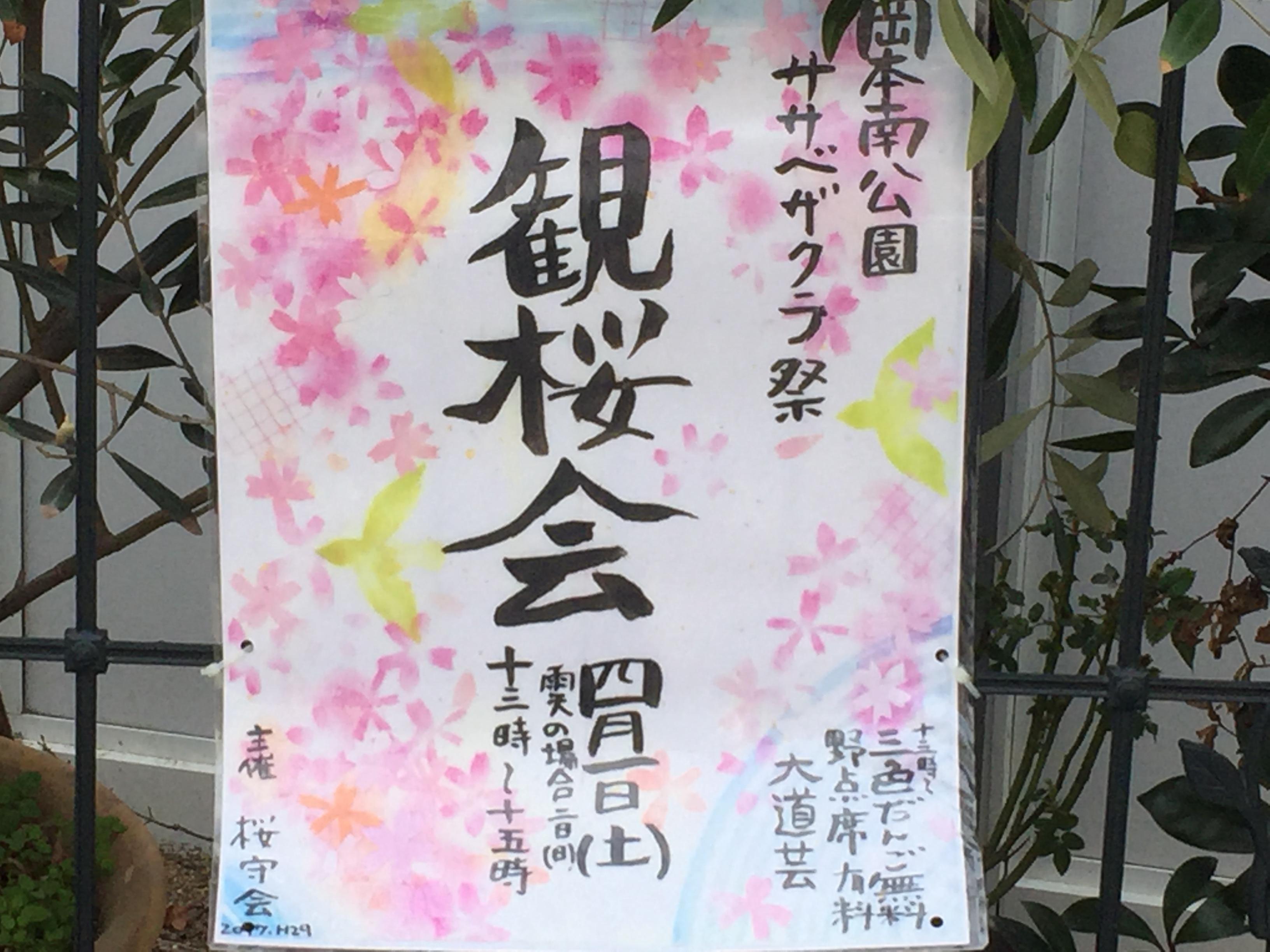 神戸・岡本南公園(桜守公園)で4月1日「観桜会」が開催されるよ【※写真付告知】