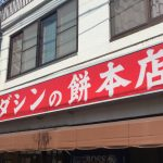 神戸・灘にある「ナダシンの餅本店」の「いちご大福」で春を味わおう【※季節限定大人気商品】
