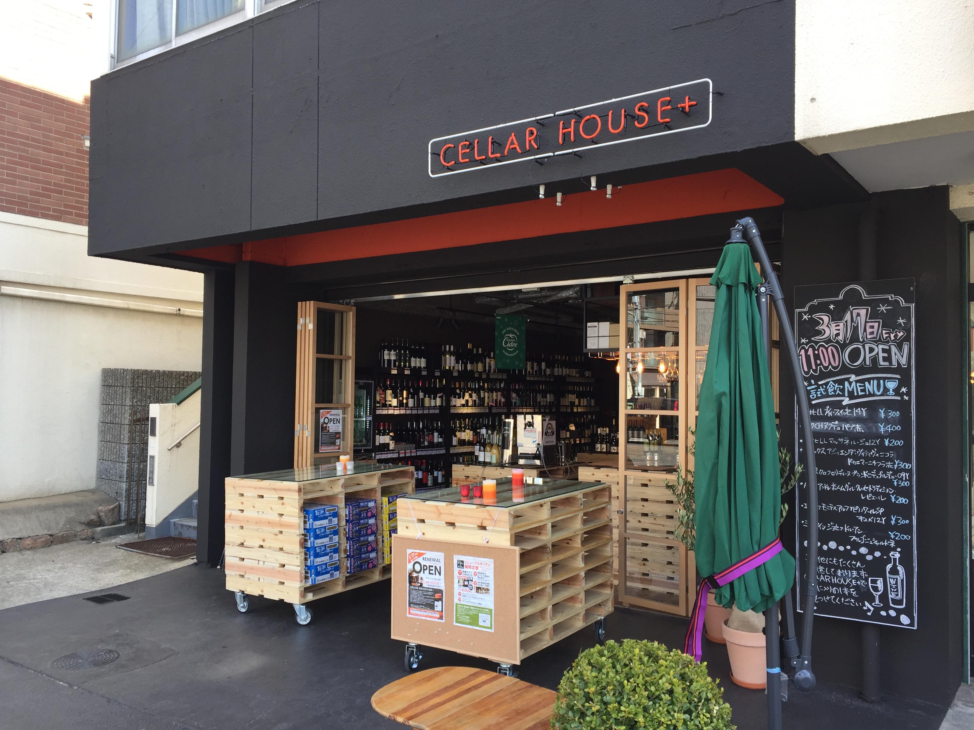 神戸・摂津本山に「セラーハウスプラス」がリニューアルオープン!【※写真付で店舗ご紹介】