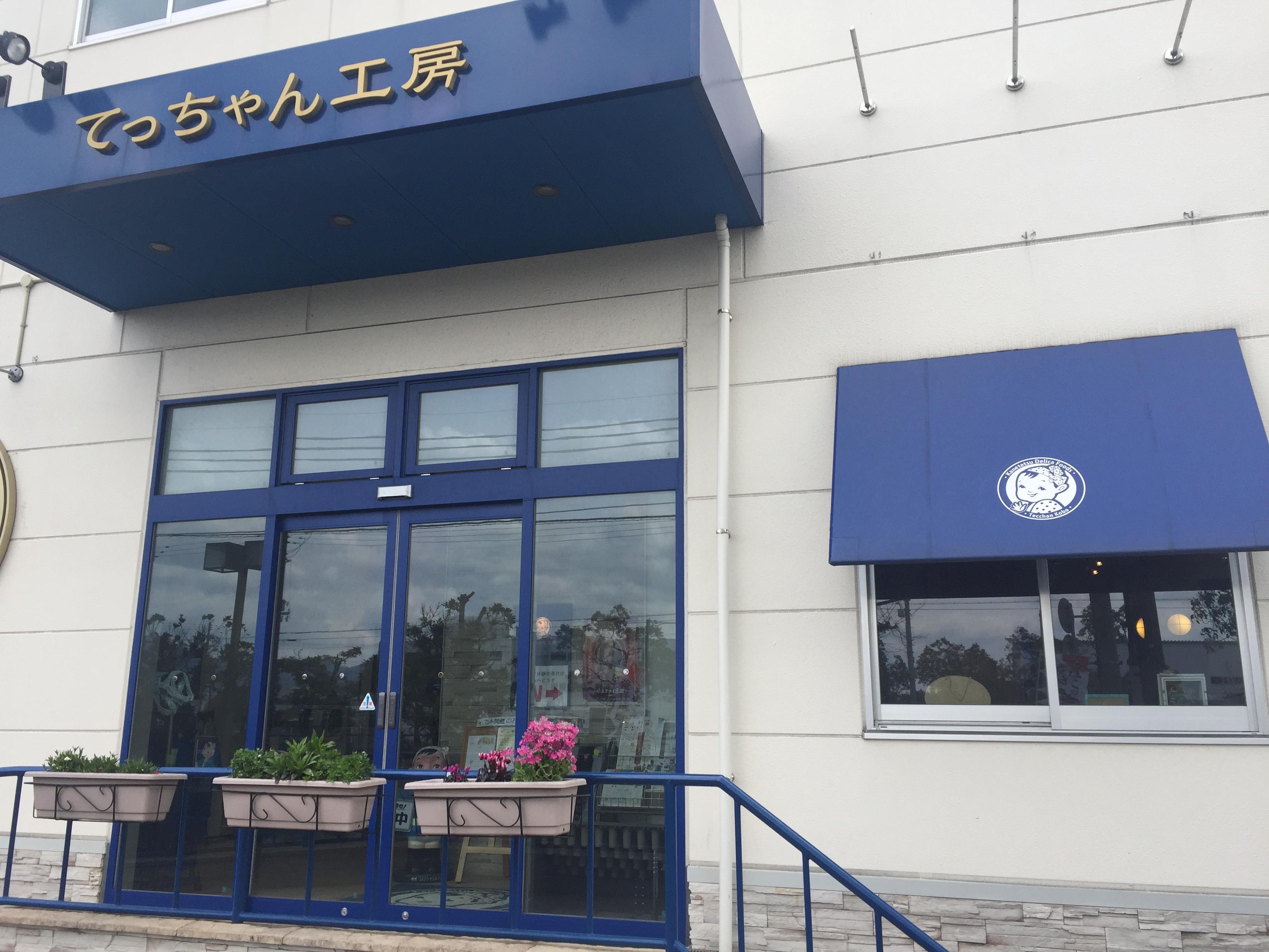 神戸・六甲アイランドのカネテツ「てっちゃん工房」を散策したよ【大人の社会見学】