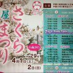芦屋川沿いで「第29回芦屋さくらまつり」が4月1日・2日に開催されるよ【※イベント告知】