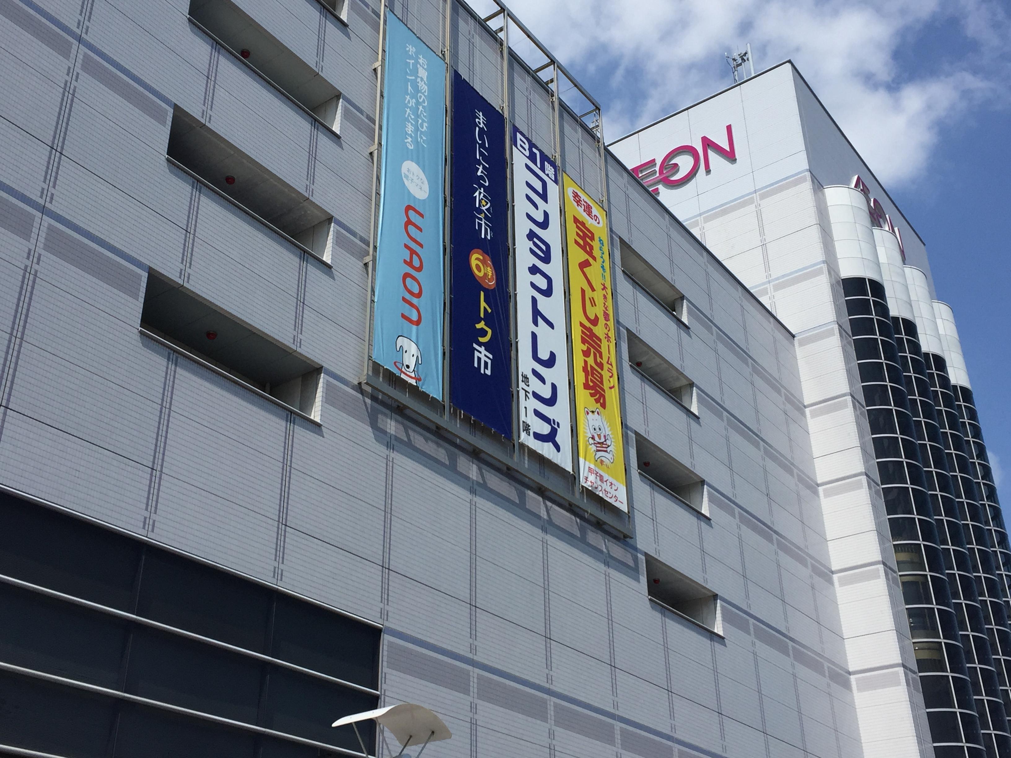 阪神甲子園駅前にある「イオン甲子園店」10月1日に食品フロアも閉店予定だよ【※閉店のお知らせ】#イオン甲子園