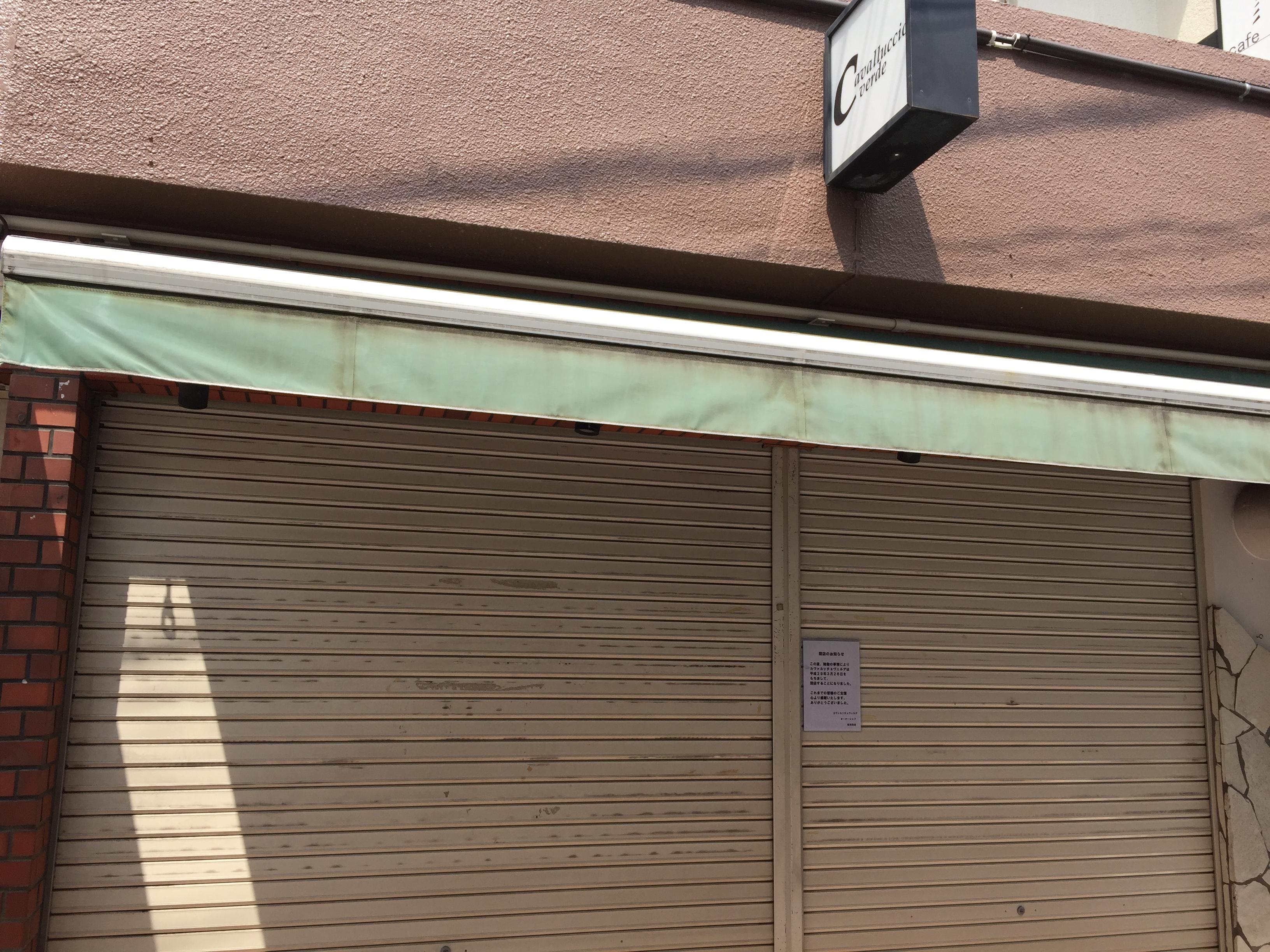 阪急岡本のカジュアルイタリアン「カバルッチョベルデ (cavalluccio verde)」が3/26で閉店したよ【閉店のお知らせ】
