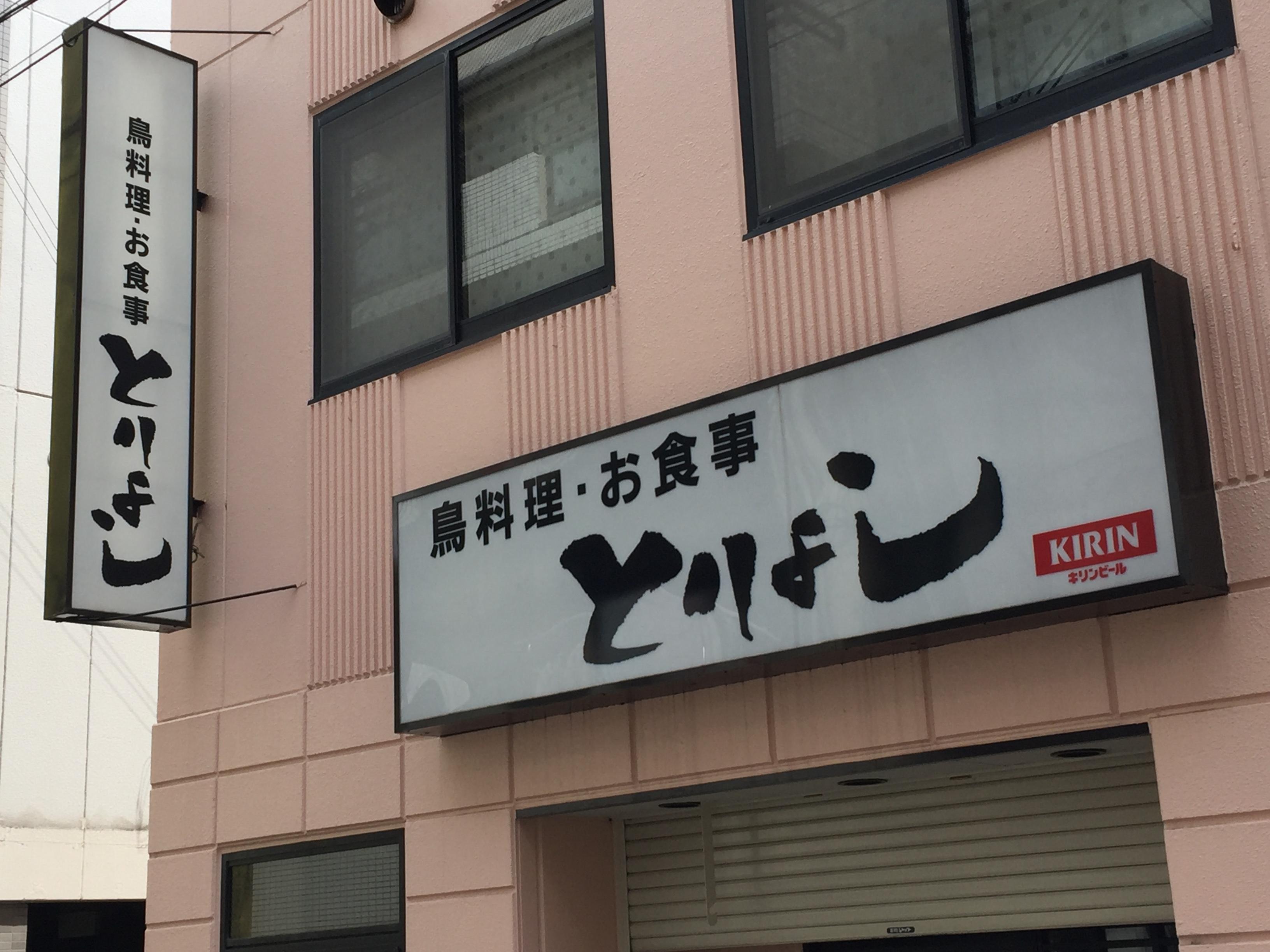 神戸・甲南本通商店街の鳥料理「とりよし」が3/26で閉店したよ【閉店のお知らせ】