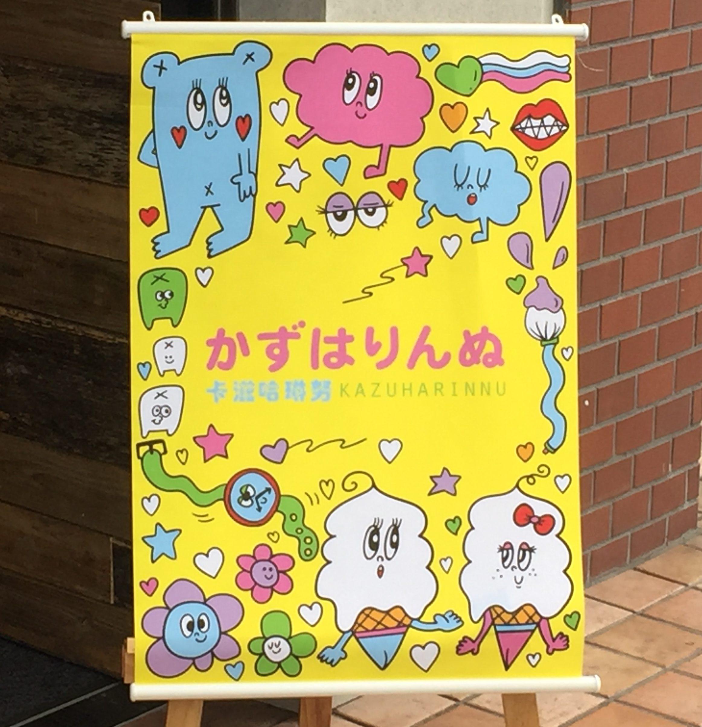 神戸岡本育ちのアーティスト、かずはりんぬ個展「なんでもないの」が2017年4月6日から11日まで開催!@ハンドインハンド岡本ギャラリーアネックスにて