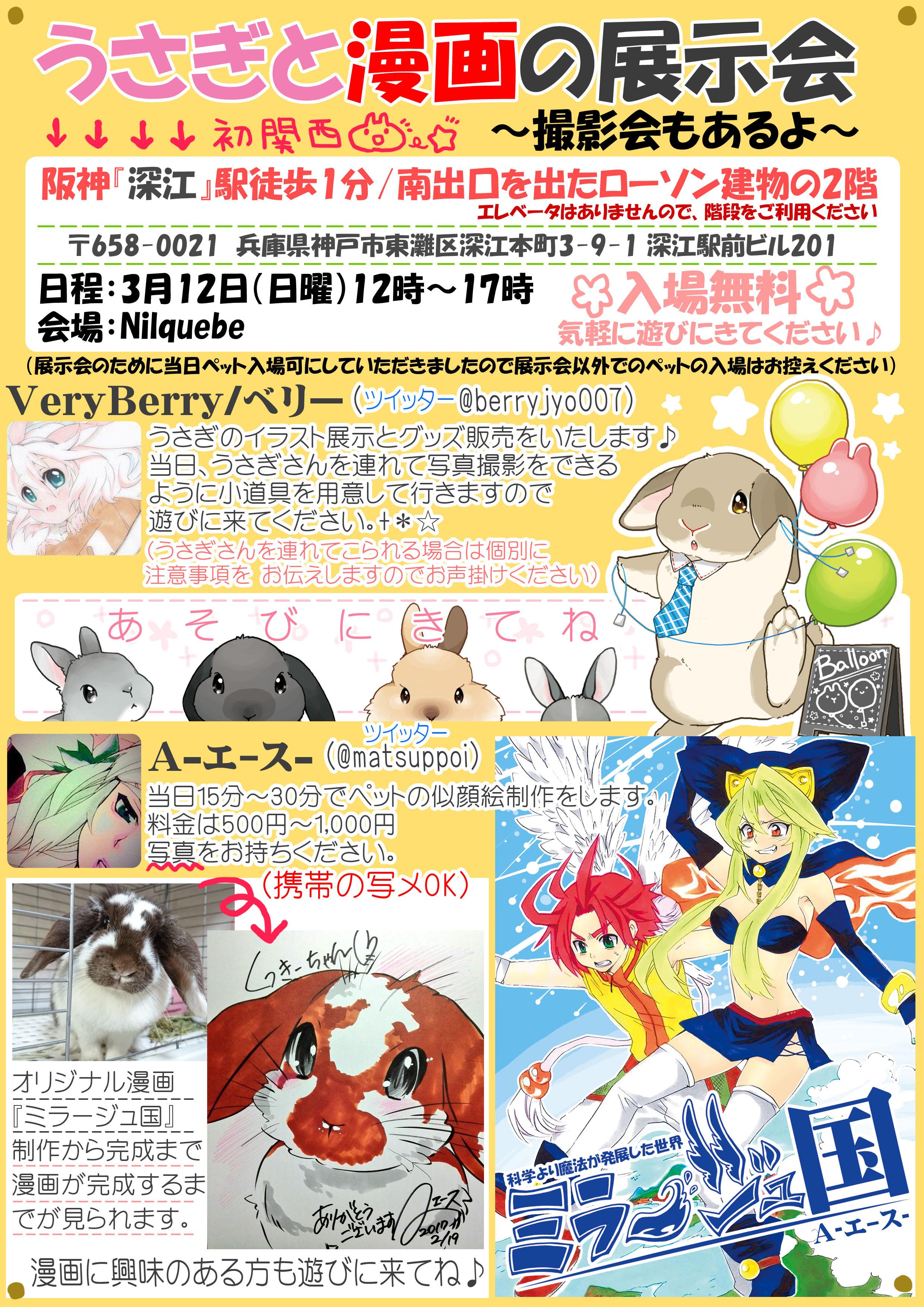 神戸・深江で3月12日に「うさぎと漫画の展示会」が開催されるよ【※写真付イベント告知】