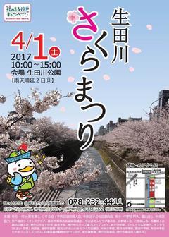 神戸・生田川沿いで4/1「生田川さくらまつり」が開催されるよ【※イベント告知】