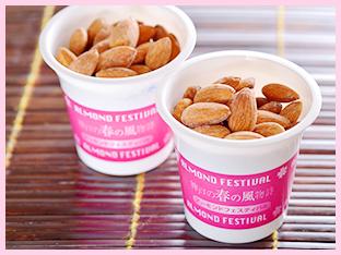 「第28回アーモンドフェスティバル」が3/19と3/20に東洋ナッツ食品で開催されるよ@神戸深江【※イベント告知】