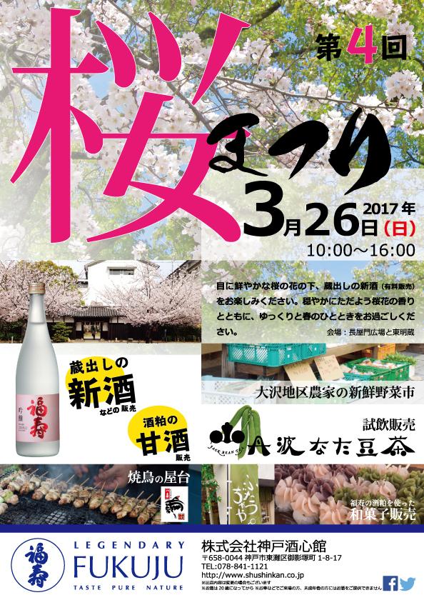 「第4回 福寿 桜まつり」が2017年3月26日、神戸酒心館で開催されるよ【※イベント告知】