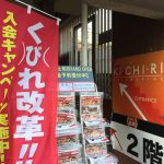 神戸・岡本にフィットネスジム「JOYFIT24岡本」が6月上旬にオープン予定だよ【新規オープンのお知らせ】