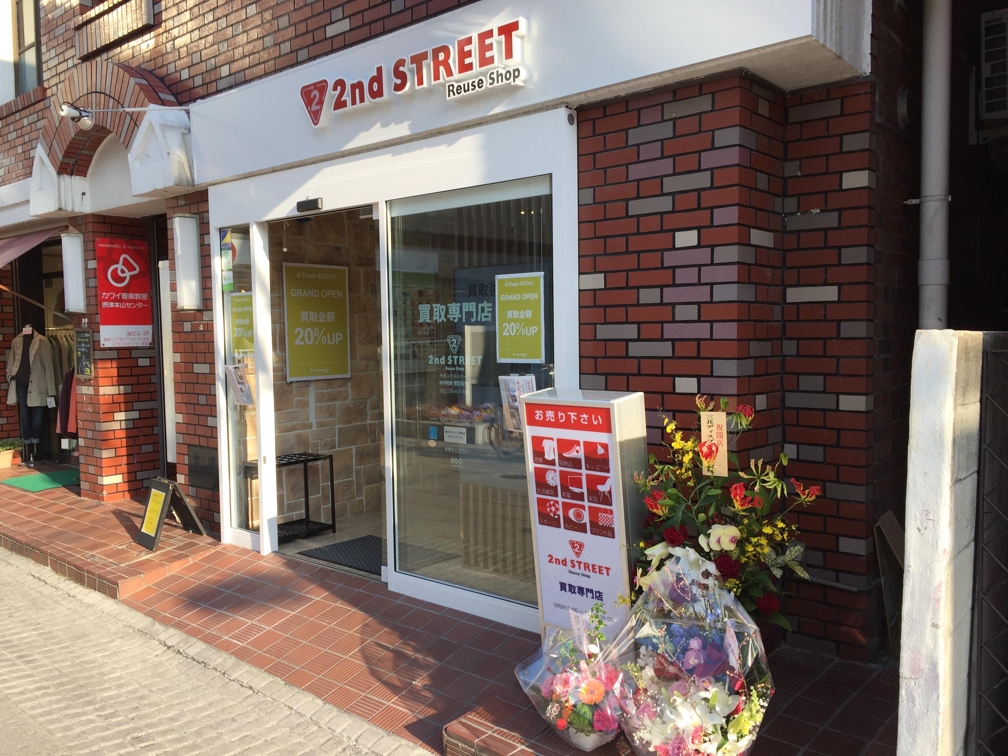 神戸岡本買取専門店「2nd STREET」が4/1にオープンしたよ!【※新規オープン】