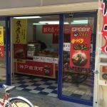 神戸・皇蘭の手作り豚まん・角煮まんを売るお店がオープンしたよ@ダイエーグルメシティ本山店横【※新規オープンのお知らせ】