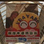 神戸・板宿本通商店街を「いたやどかりちゃん」と一緒に散策したよ(ナポリタン前編)【須磨特集】