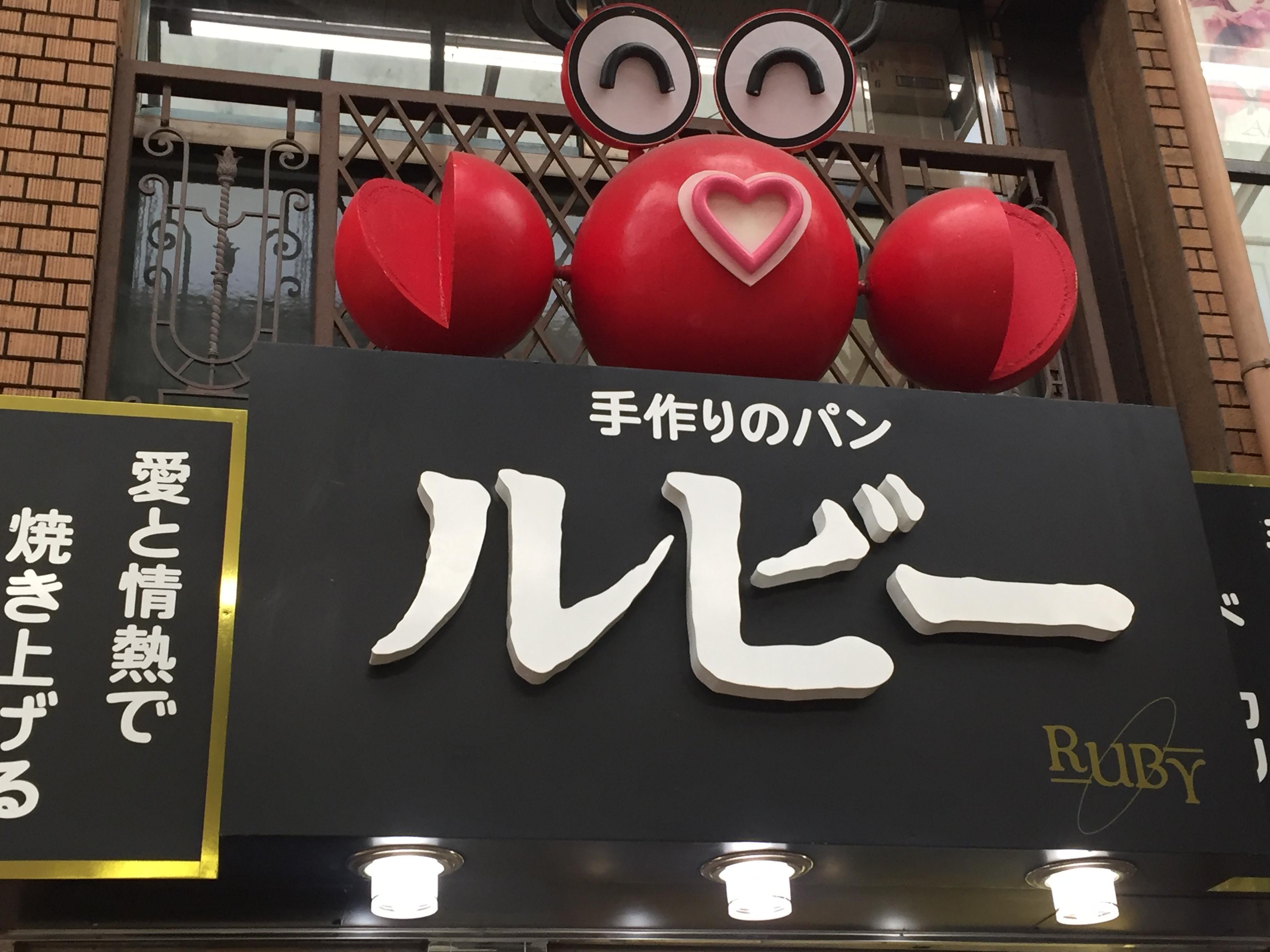 神戸・板宿本通商店街を「いたやどかりちゃん」と一緒に散策したよ(ハムカツ&ベーカリー中編)【須磨特集】