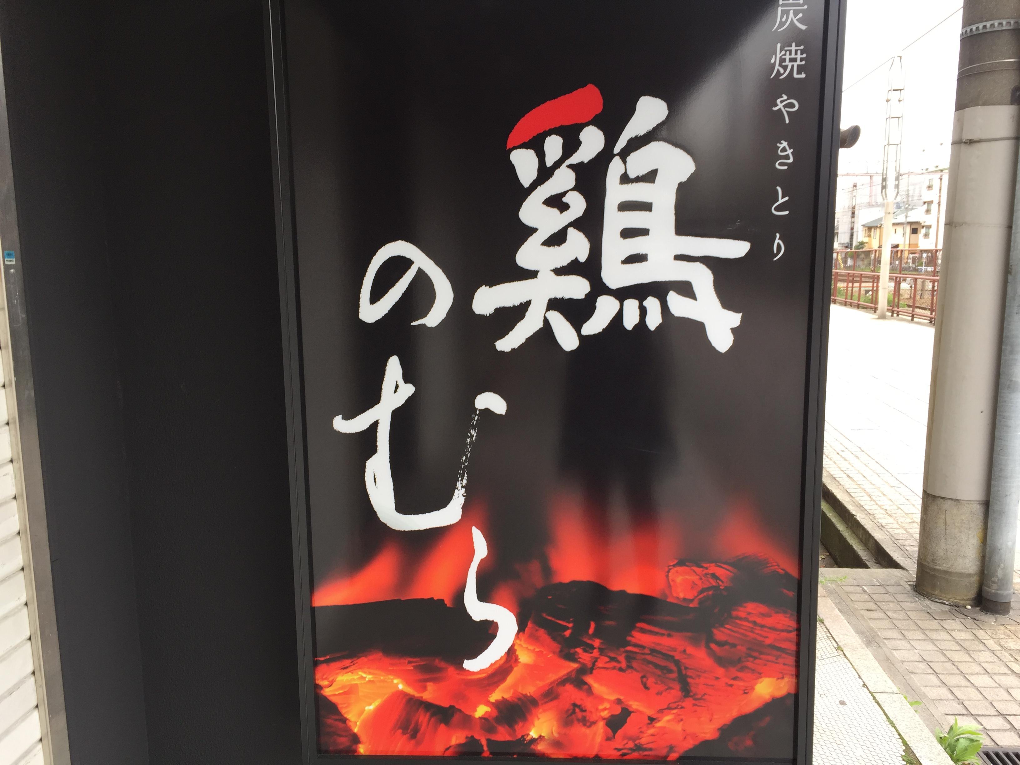 「炭火焼鳥 鶏のむら」がJR摂津本山線路沿いに移転オープンしたよ!【オープン告知】