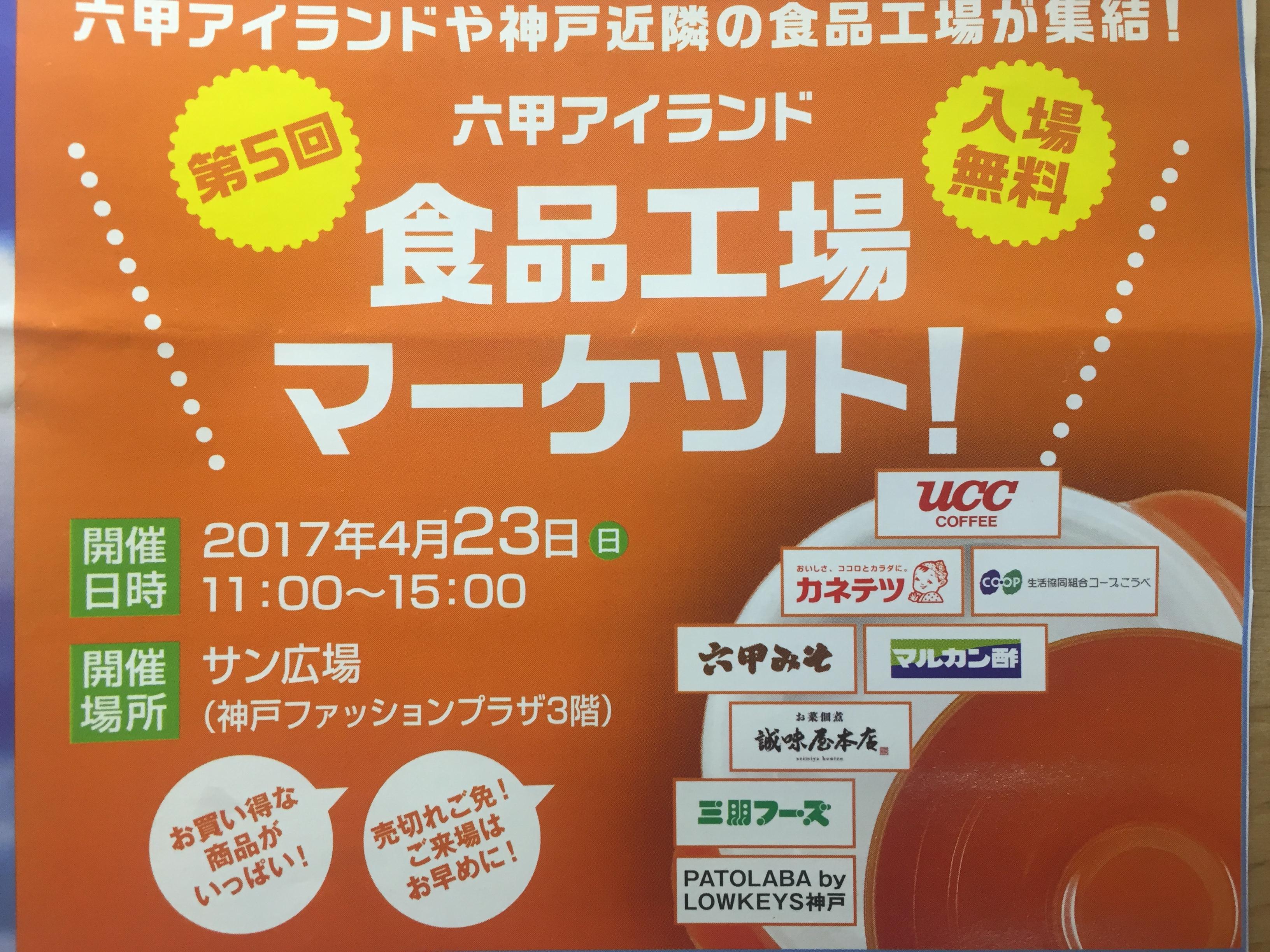 六甲アイランド食品工場マーケット!が4/23に開催されるよ【イベント告知】