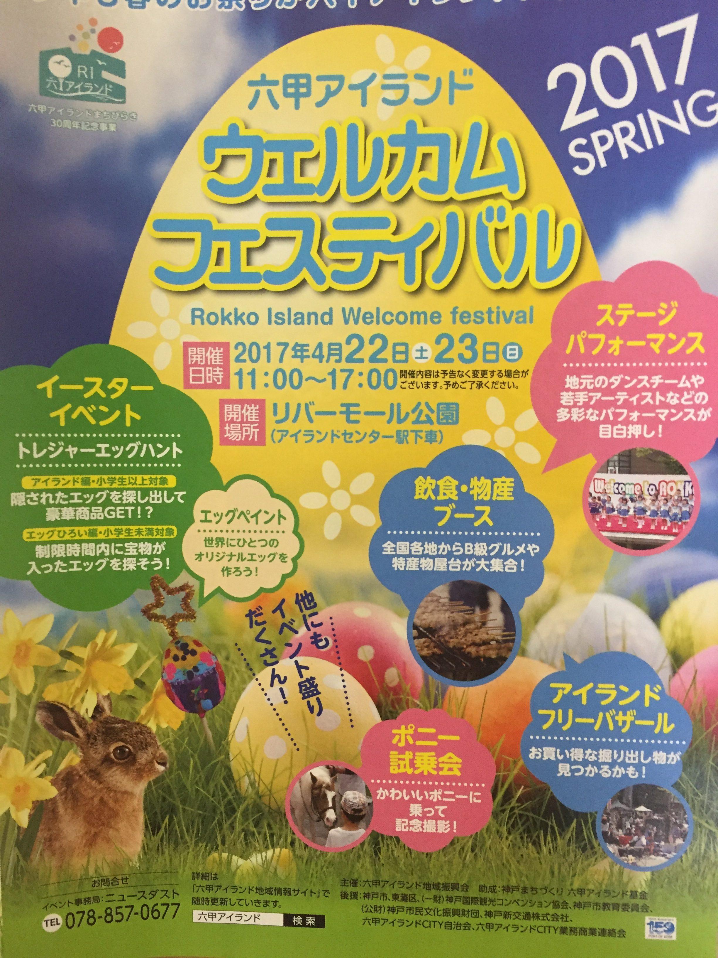 「六甲アイランドウェルカムフェスティバル2017」が今年も4/22・23に開催されるよ【※写真付イベント告知】