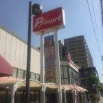 神戸・魚崎のスーパー「Pマート 甲南店」が4/26(水)で閉店するよ【閉店のお知らせ】