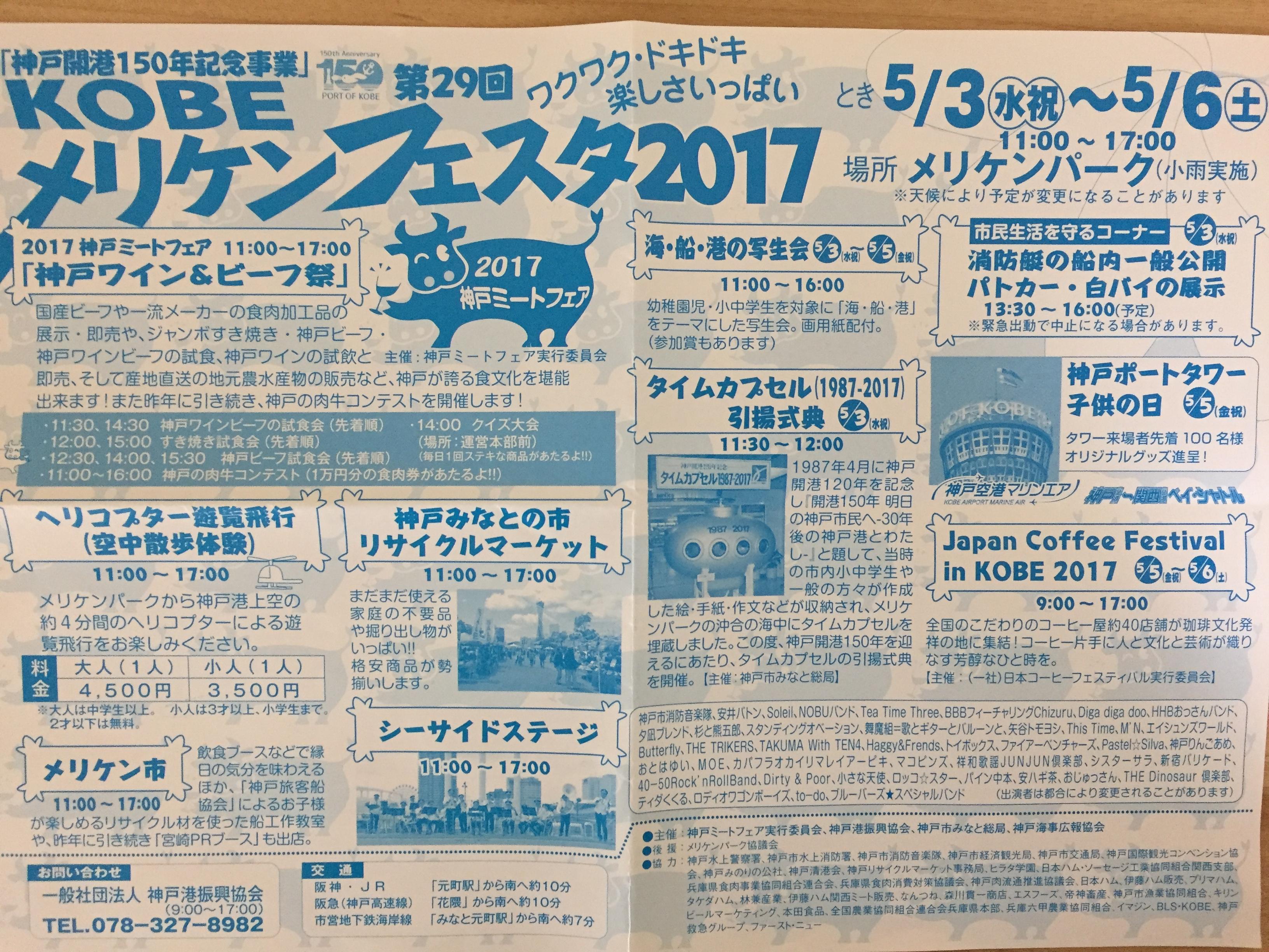 「KOBEメリケンフェスタ2017」が神戸メリケンパークで5/3~5/6に開催されるよ【イベント告知】