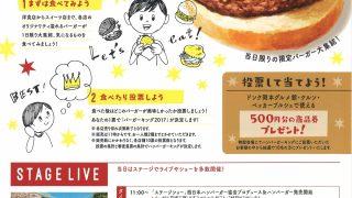 「第6回 岡本ハンバーガーフェスティバル」が2017年5月4日に岡本商店街界隈で開催されるよ【イベント告知】