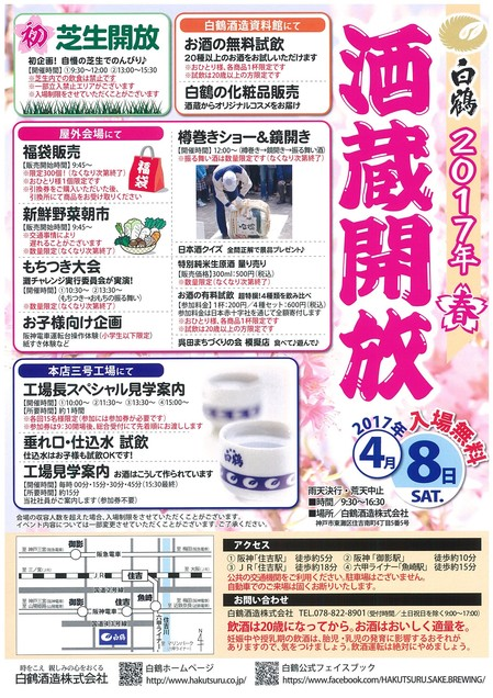 神戸・白鶴酒造 2017年春「酒蔵開放」が4/8に開催されるよ【※イベント告知】