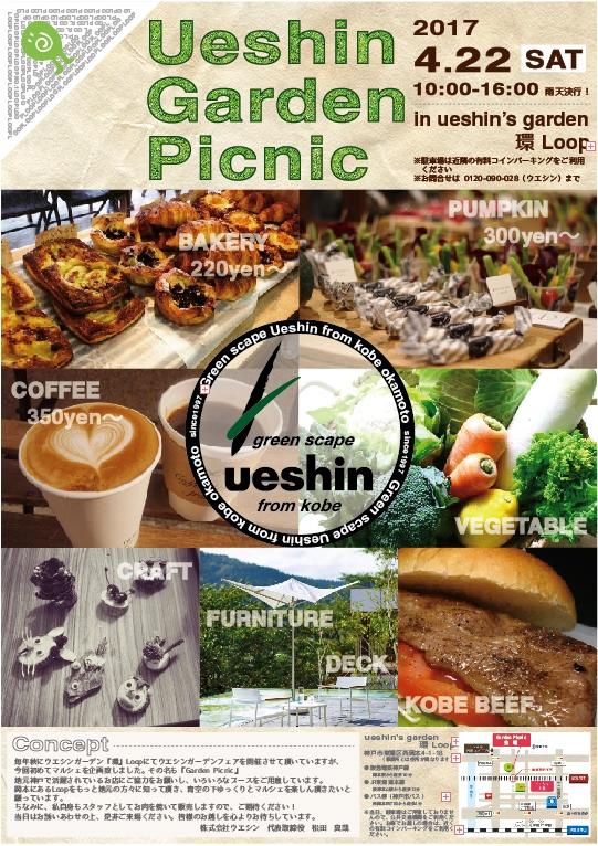 """神戸・岡本の""""ウエシンガーデン環Loop""""にて「Ueshin Garden Picnic」が4/22に開催されるよ♪【※イベント告知】"""