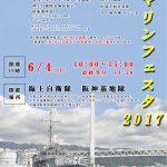 「マリンフェスタ2017」が阪神基地隊で6/4に開催されるよ【※イベント告知】