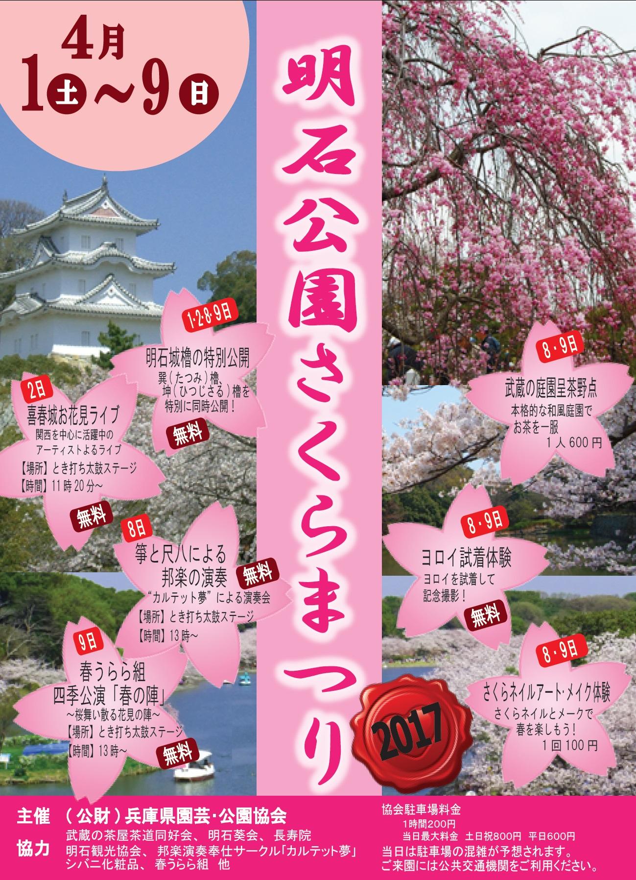 「明石公園さくらまつり2017」は4/1~4/9まで開催中!【※イベント告知】