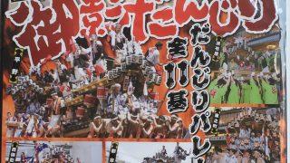 「御影だんじり祭り2017」が5/27・5/28に開催されるよ!【※イベント告知】