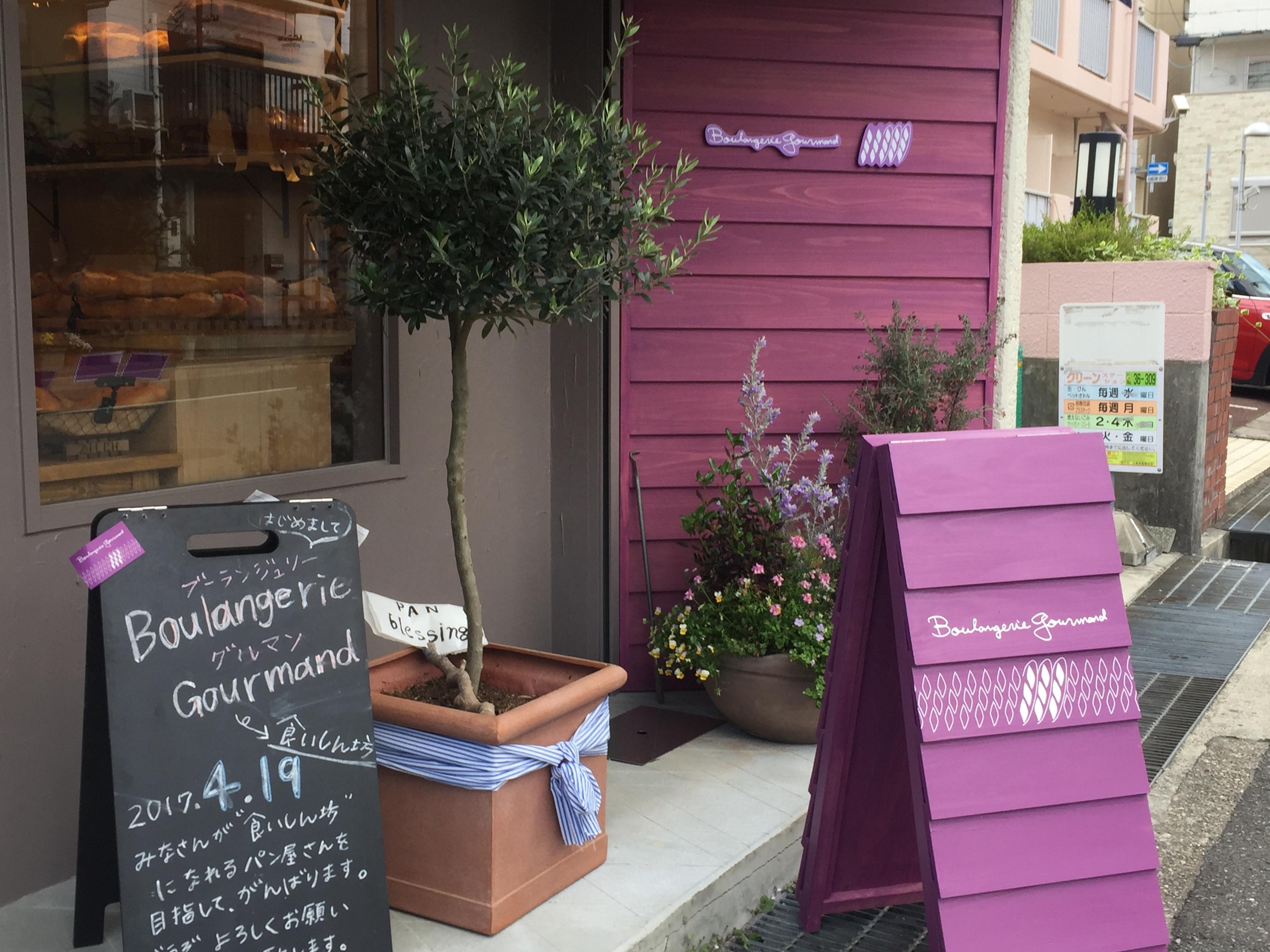 神戸・本山中町にBoulangerie Gourmand(ブーランジュリー グルマン)というパン屋さんが4/19オープンしたよ!【※写真付食レポ】