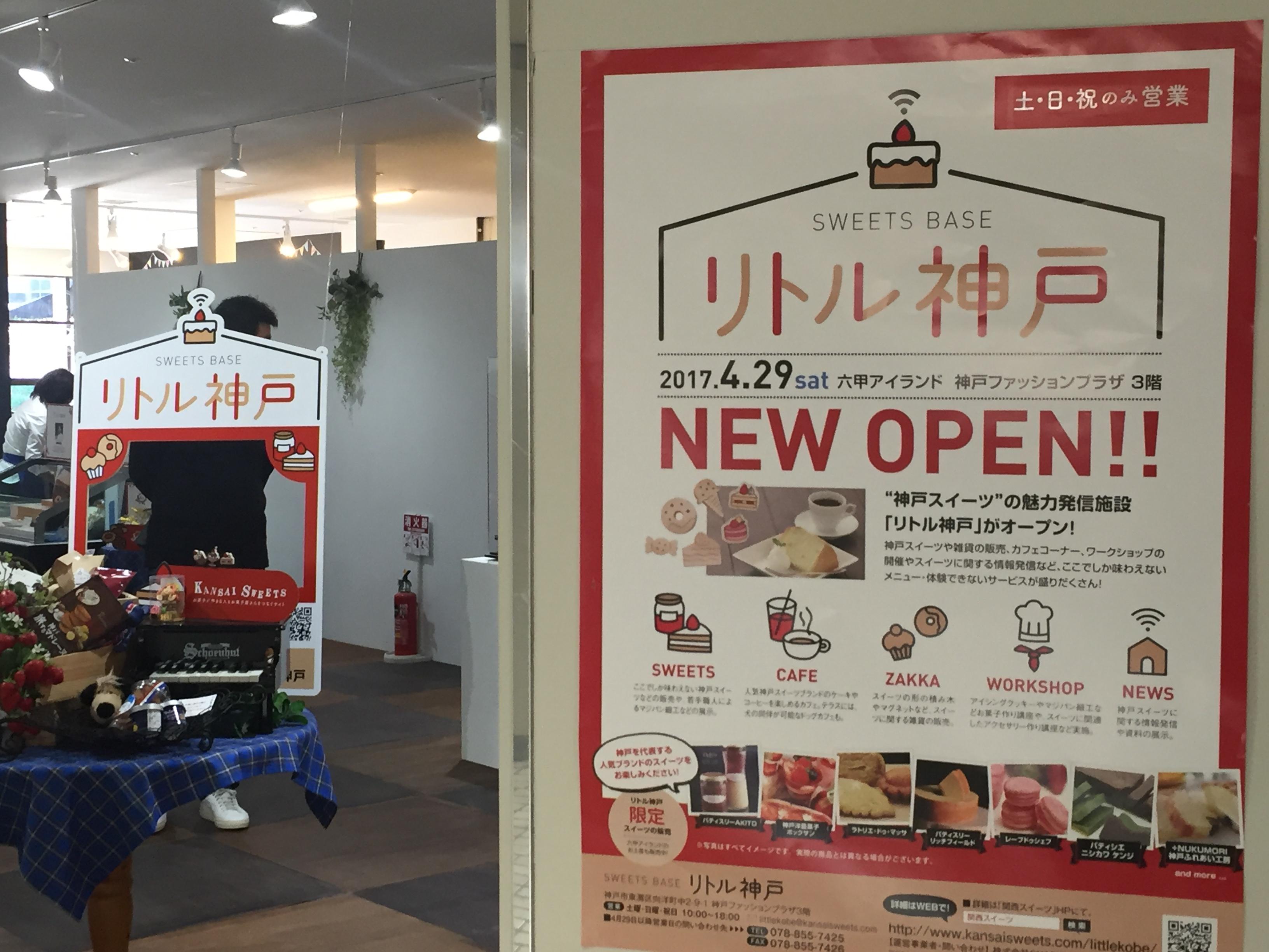 神戸・六甲アイランドにオープンした「SWEETS BASEリトル神戸」で神戸スイーツを楽しんだよ【※写真付レポ】