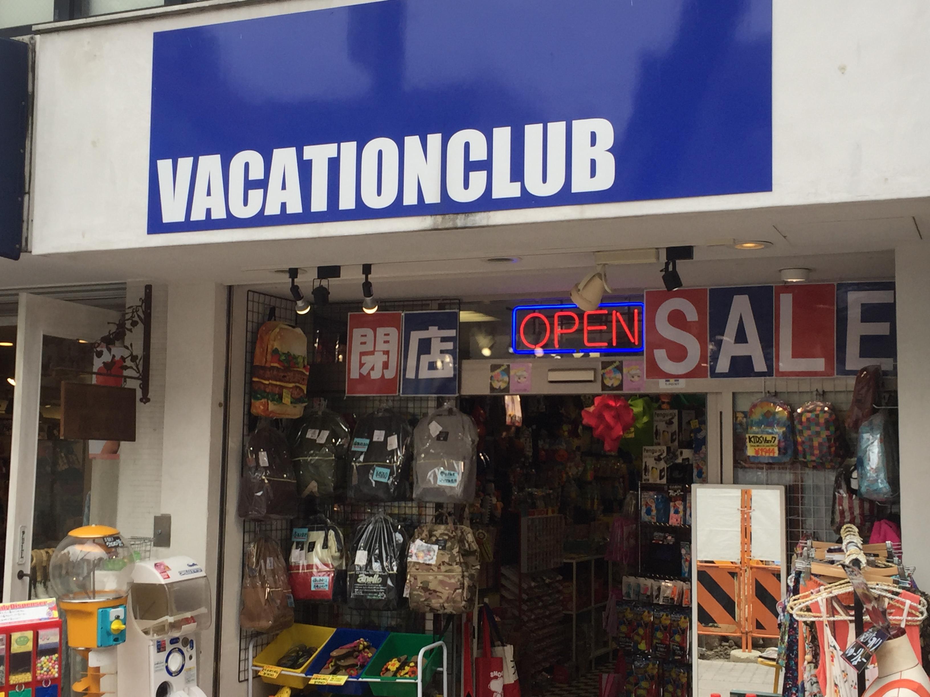 神戸・岡本にある雑貨店「VACATIONCLUB(ヴァケイションクラブ)が5月31日で閉店するよ【閉店のお知らせ】