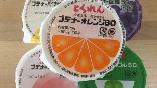 神戸っ子御用達「とくれん」ゼリーを大丸・須磨店で購入!食べてみた【神戸ルール特集】