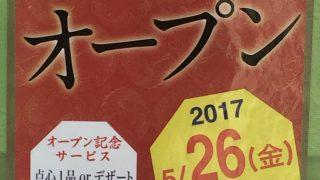 神戸・甲南本通商店街東側に香港広東料理「金寶來(キンポウライ)」が5/26オープンするよ!【新規オープン告知】