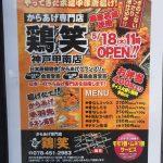 神戸・甲南本通商店街東側にからあげ専門店「鶏笑(とりしょう)」が5/18(木)にオープン!【※外観追加写真あり】