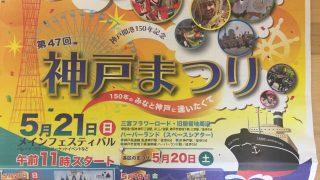 「第47回神戸まつり」メインフェスティバルは5/21(日)各区のおまつりは5/20(土)に開催だよ!