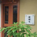 神戸・JR住吉東側に「醍醐味」さんが近日オープン予定だよ【新規オープン告知】